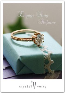 crystal-verry* クリスタルベリー *・オーナーのブログ・*-婚約指輪 リフォーム