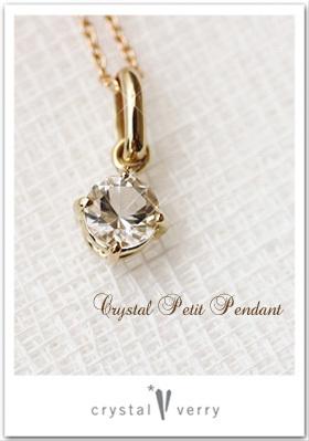 crystal-verry* クリスタルベリー パワーストーンジュエリーショップオーナーのブログ -クリスタル ベリー 水晶ジュエリー