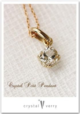 crystal-verry* クリスタルベリー パワーストーンジュエリーショップオーナーのブログ -クリスタル ベリー 水晶ペンダント