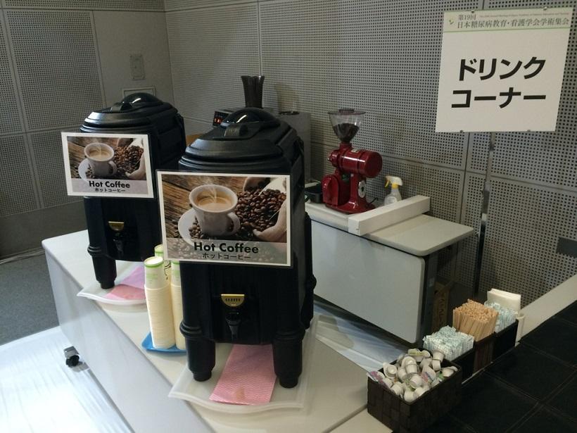 長良川国際会議場 コーヒー ケータリング例