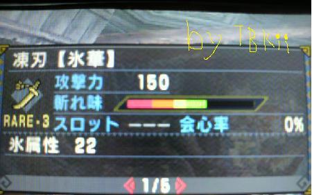 凍刃【氷華】