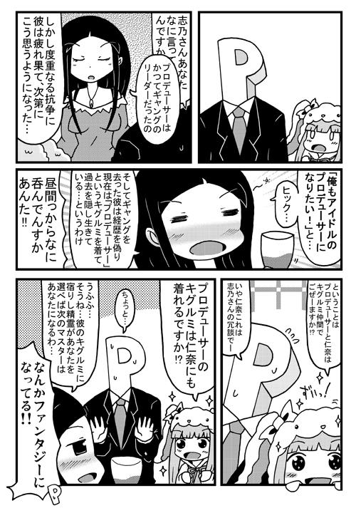 キグルミ漫画2p