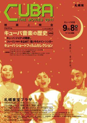 2011フライヤー.(小)jpg