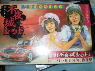 アオシマ痛車・不夜城レッド・31セルシオ後期型・箱絵