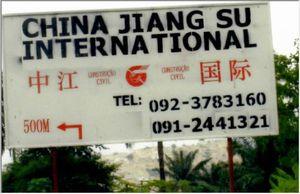 中国の建設会社の看板