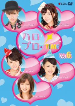 ハロプロ!TIME Vol.6