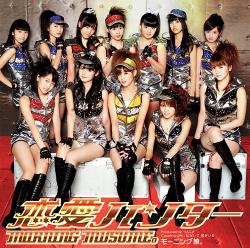 「恋愛ハンター」DVD付き初回限定盤A