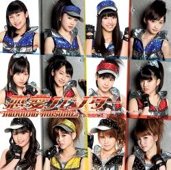 「恋愛ハンター」DVD付き初回限定盤C