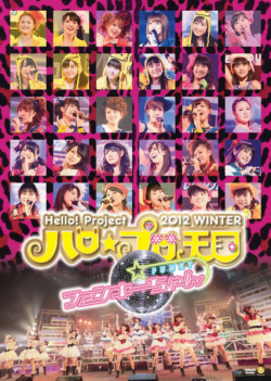 Hello! Project 2012 WINTER ハロ☆プロ天国 ~ファンキーちゃん~