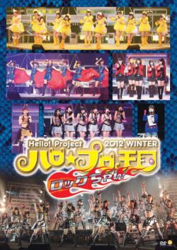 Hello! Project 2012 WINTER ハロ☆プロ天国 ~ロックちゃん~