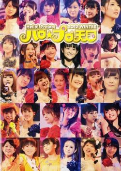 Hello!Project 2012 WINTER ハロ☆プロ天国 ライブ写真集 ~ロックちゃん&ファンキーちゃん~