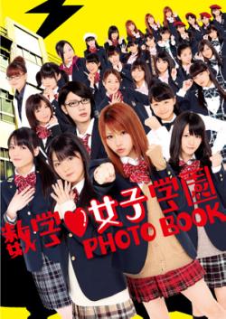 『数学女子学園』PHOTO BOOK