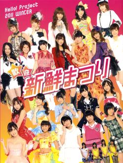 2011年ハロープロジェクト正月ライブBOOK『Hello! Project 2011 WINTER ~歓迎新鮮まつり~』