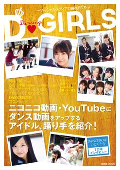 D-GIRLS~ソーシャルメディアの踊り手たち~