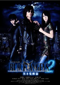 ブラック・エンジェルズ2~黒き覚醒篇~