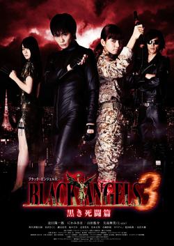 ブラック・エンジェルズ3 ~黒き死闘篇~