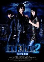 DVD映画「ブラック・エンジェルズ2~黒き覚醒篇~」