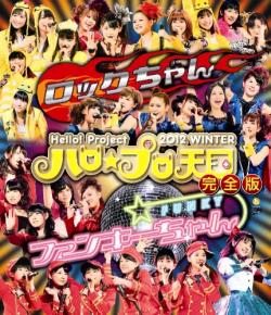 Hello! Project 2012 WINTER ハロ☆プロ天国 ~ロックちゃん・ファンキーちゃん~完全版