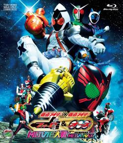 仮面ライダー×仮面ライダー フォーゼ& OOO(オーズ)MOVIE大戦 MEGA MAX