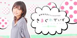 真野恵里菜アメーバオフィシャルブログ「きまぐれでいず」