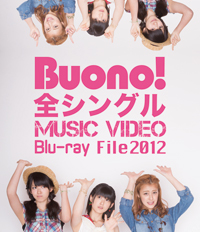 Buono!全シングルMUSIC VIDEO Blu-ray File2012