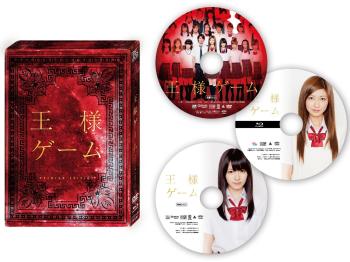 王様ゲーム プレミアム・エディション(DVD+Blu-ray3枚組)