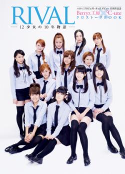 ハロー! プロジェクト・キッズ デビュー10周年記念 Berryz工房×℃-ute クロストークBOOK 「RIVAL~12少女の10年物語~」