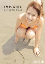 岡井千聖DVD「IMP. GIRL」