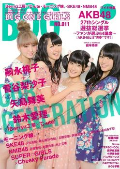 BIG ONE GIRLS No.011