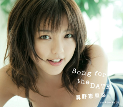 「Song for the DATE」通常盤