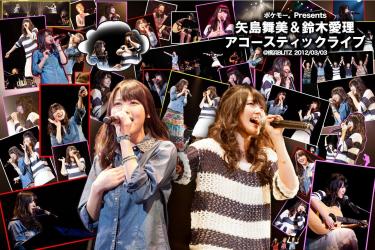 ポケモー。Presents 矢島舞美&鈴木愛理アコースティックライブ@横浜BLITZ 2012/
