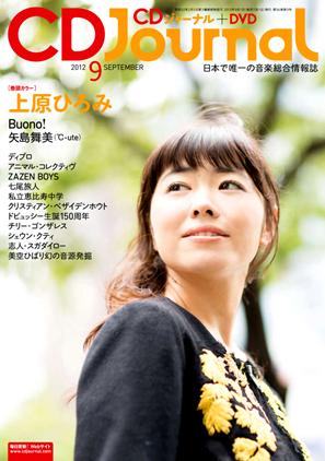 CDジャーナル表紙