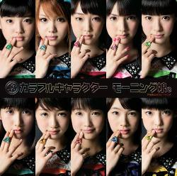 「13カラフルキャラクター」DVD付き初回限定盤