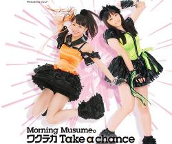 「ワクテカ Take a chance」初回限定盤D