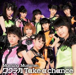 「ワクテカ Take a chance」DVD付き初回限定盤C