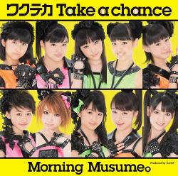 「ワクテカ Take a chance」DVD付き初回限定盤E