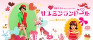 道重さゆみオフィシャルブログ「サユミンランドール」