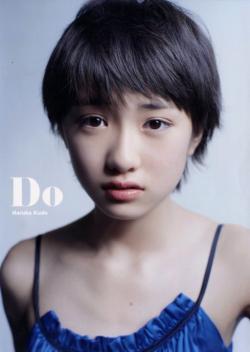 工藤遥1st写真集「Do」