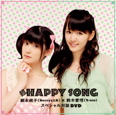 永(Berryz工房)×鈴木(℃-ute)SP対談DVD・イベントV「超HAPPY SONG」
