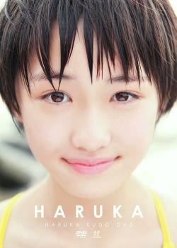 工藤遥1stDVD「HARUKA」