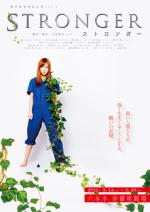 散歩道楽特別公演 VOL.2「ストロンガー」