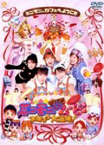 映画「ミニモニ。じゃムービーお菓子な大冒険!」