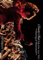 岡井千聖DVD「Solo Live 2011 Vol.2 ~半蔵門で踊ってみた!!~」