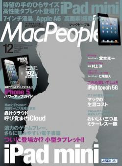 Mac People 12月号