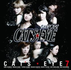 キャッツアイ7「CAT'S EYE」