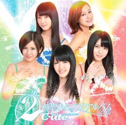 「②℃-ute神聖なるベストアルバム」通常盤