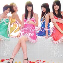 「②℃-ute神聖なるベストアルバム」DVD付き初回限定盤A