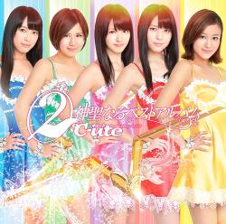 「②℃-ute神聖なるベストアルバム」DVD付き初回限定盤B