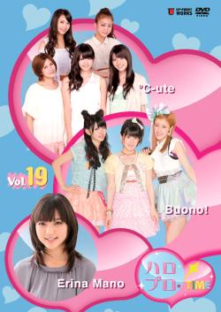 ハロプロTIME Vol.19
