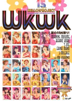 Hello! Project 誕生15周年記念ライブ 2012 夏 ~Wkwk(キタコレ)夏のFAN祭り!~